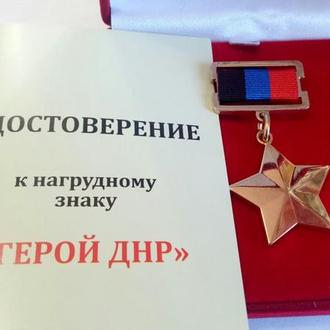 """Награда """"Герой ДНР"""" с чистым документом. Печать по желанию."""