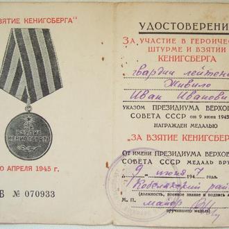 За взятие Кёнигсберга 1947 г. вручения. Живило И. И.