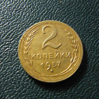 2 копейки 1957