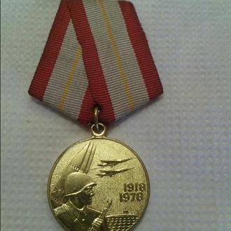 """Продам медаль """"60 лет Вооружённым силам СССР"""""""