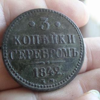 3 копейки серебром 1842 ем
