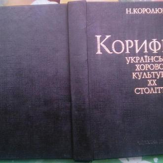 Королюк, Н.  Корифеї української хорової культури ХХ століття :  збірник біографічної інформаціі.