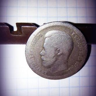 50 копеек 1896 год Николай II