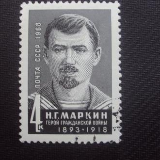 СССР 1968 гаш.