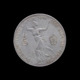 5 Корон 1848-1908 60 Лет Правления,(40) Австро-Венгрия