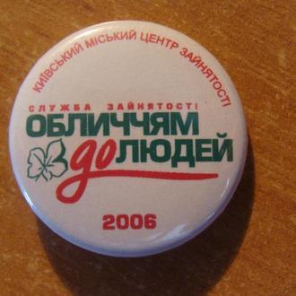 служба занятости / служба зайнятості Лицом к людям Киев 2006