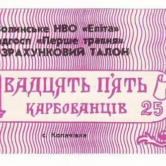 25 карбованцев Копачивка Волынь НВО Элита совхоз Первое Мая Перше травня