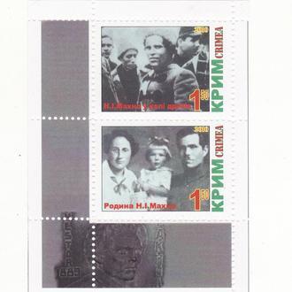 Нестор Махно 2010 Крым, частный выпуск. Малый блок №1