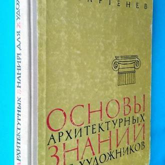 Бартенев. Основы архитектурных знаний для художников. 1964 г
