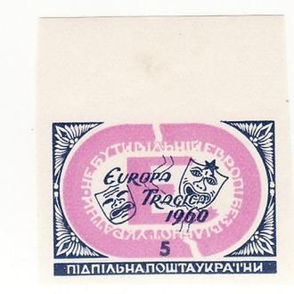1960 Європа Europa Tragica 5 ППУ Підпільна пошта України без перфорації