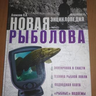 Новая энциклопедия рыболова - Алексеев