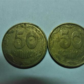 Оригинал.Украина 50 копеек 1992 года.