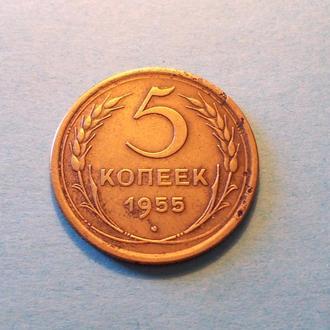 СССР 5 Копеек 1955