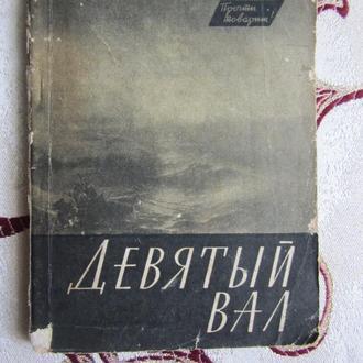 Н. Григорович, Девятый вал