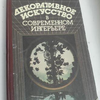 Л.Е. Жоголь. Декоративное  искусство в современном интерьере.