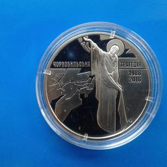 Чорнобильська трагедія 1986-2016 (медаль НБУ) - Чернобыльская трагедия 1986-2016 (медаль НБУ)