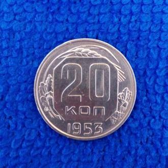 1953г 20-коп