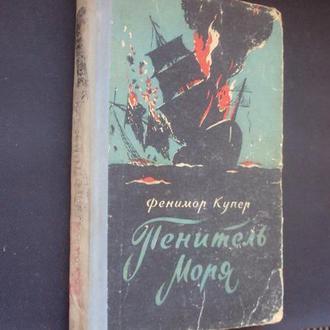 Ф.Купер. Пенитель моря. Симферополь 1956г.