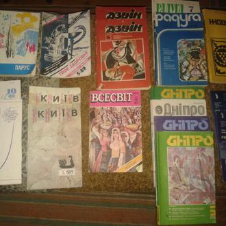 журналы СССР1983-1993 Радуга Знание Київ ...
