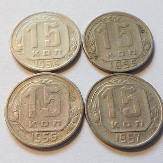 СССР 15 копеек 1954-1957 годы! 4 шт. Еще 100 лотов советов!