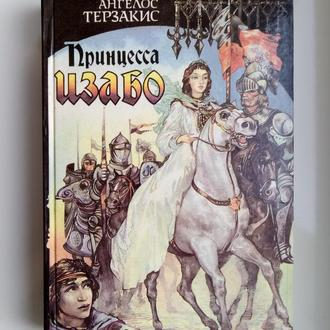 Принцесса Изабо - Ангелос Терзакис -
