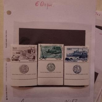 Израиль, порты серия 1967г.