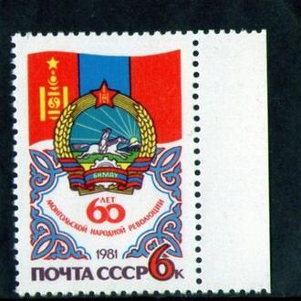 SS 1981 г. 60-летие Монгольской революции. Одиночная негашенная марка. ПОЛЕ! КЦ10руб.