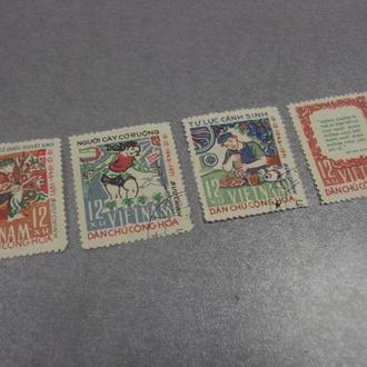 марки Вьетнам 1971 разминирование лот 4 шт №181