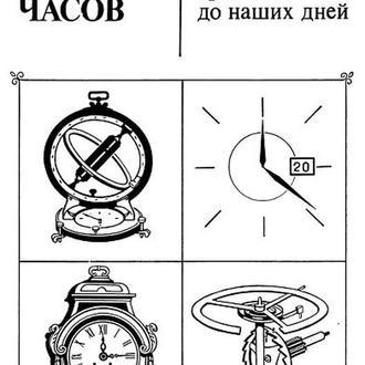 История часов с древнейших времен - на CD