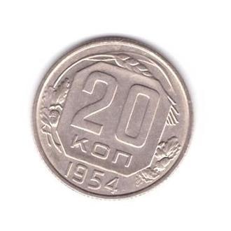 1954 СССР 20 копеек