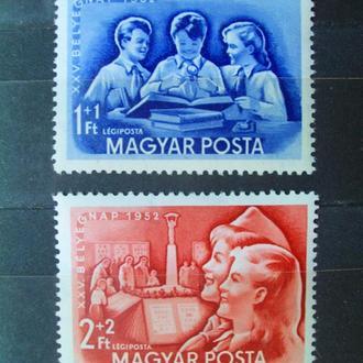 Венгрия.1952г. День почтовой марки. Полная серия. MNH