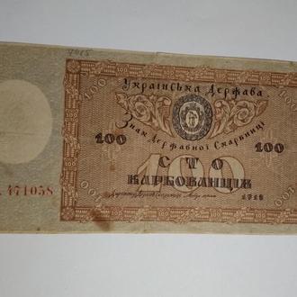 100 карбованцив 1918 год.