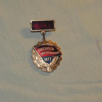 победитель  соцсоревнования 1977 г