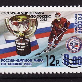 Россия 2012 Хоккей Россия - Чемпион мира Надпечатка 1 марка**