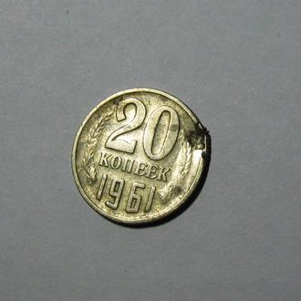 20 копеек 1961 года СССР Брак