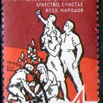 SS 1963 г. Вперед, к коммунизму! (Гашеная)