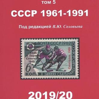 2019 - Соловьев - Специализированный каталог СССР 1961-91 гг Том 5 - на CD