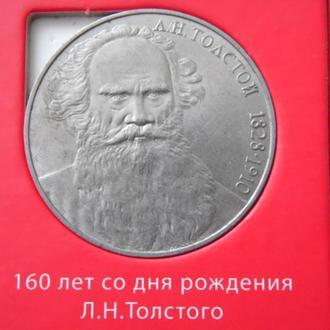 S7~1 рубль Толстой 1988 г