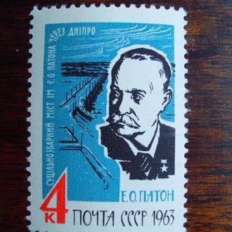 СССР.1963г. Е. О. Патон. Полная серия. MNH