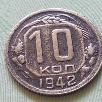 СССР 10 копеек 1942 год. (д1-18). Редкая. В коллекцию... Еще 100 лотов!