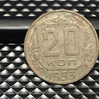 20 копеек 1953 года СССР дореформа