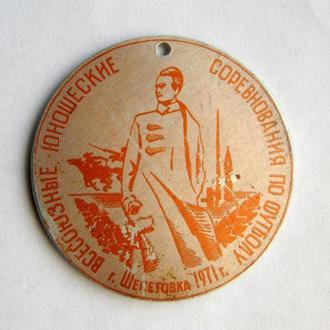 ВСЕСОЮЗНЫЕ ЮНОШЕСКИЕ СОРЕВНОВАНИЯ ПО ФУТБОЛУ = ВЛКСМ - ОСТРОВСКИЙ = ШЕПЕТОВКА - 1971 г.