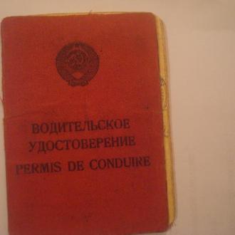 Удостоверение  водительское
