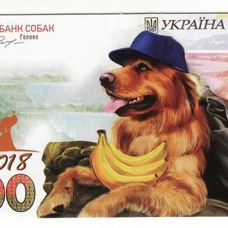 100 гривен год собаки 2018 банкнота -календарь новинка