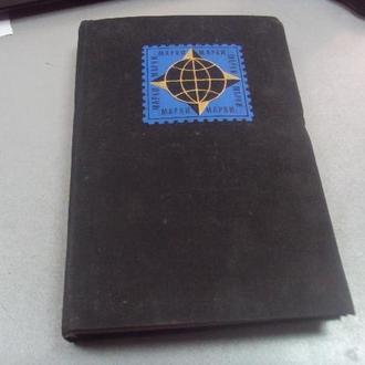 киевский альбом для марок полиграфист №76