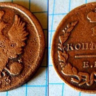 1 коп 1823 (Александр I)