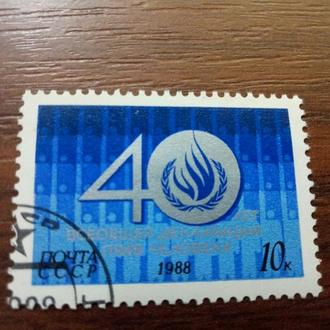 СССР 1988 40 лет Декларация прав человека