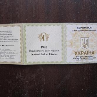 СЕРТИФІКАТ  срібної монети  Успенський собор Києво-Печерської лаври