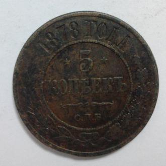 5 копеек 1878 СПБ