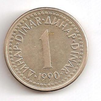 1 Динар Югославия 1990